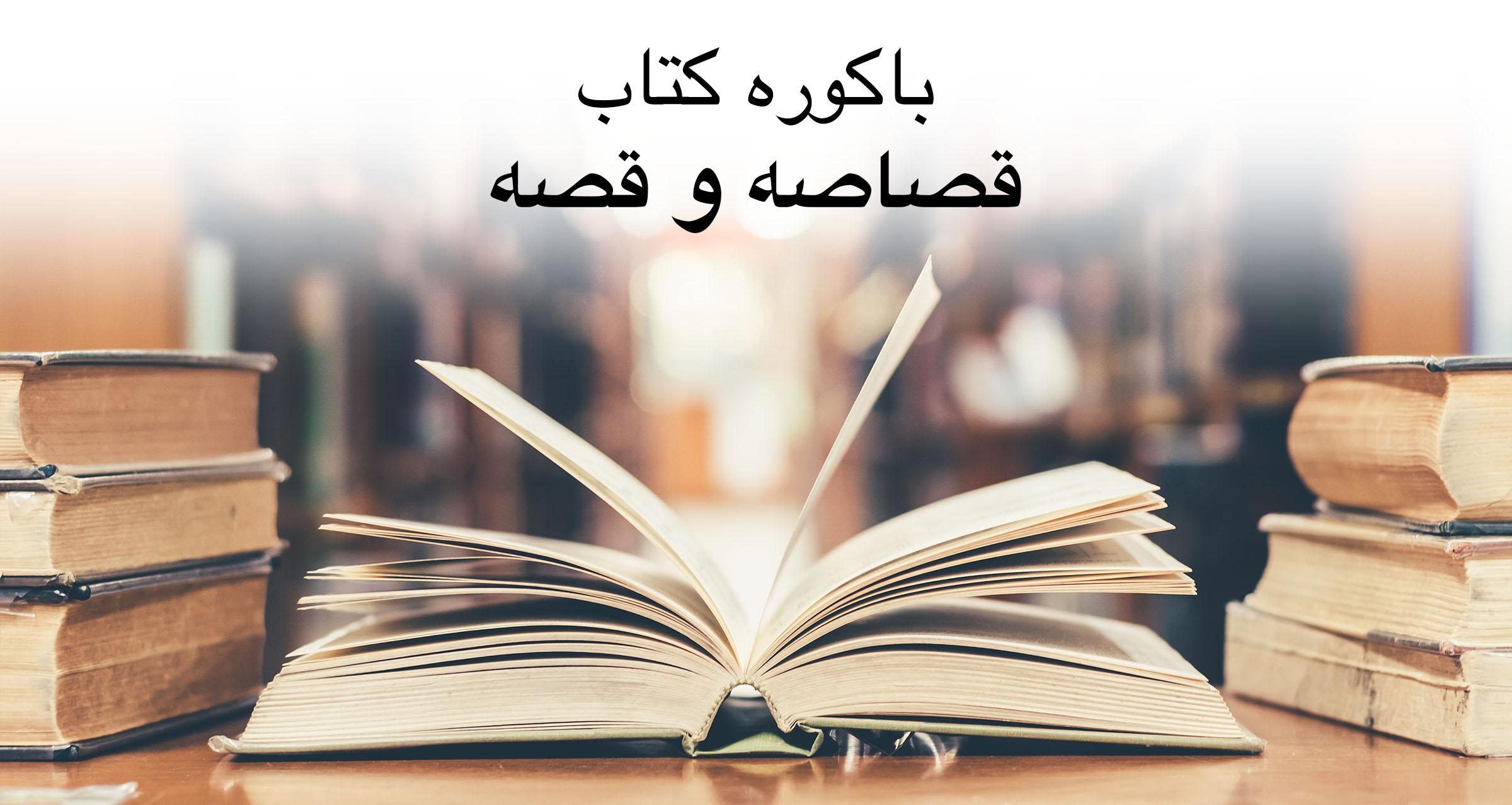 كتاب قُصَاصَةٌ وقِصَّةٌ الإهداء و المقدِّمة