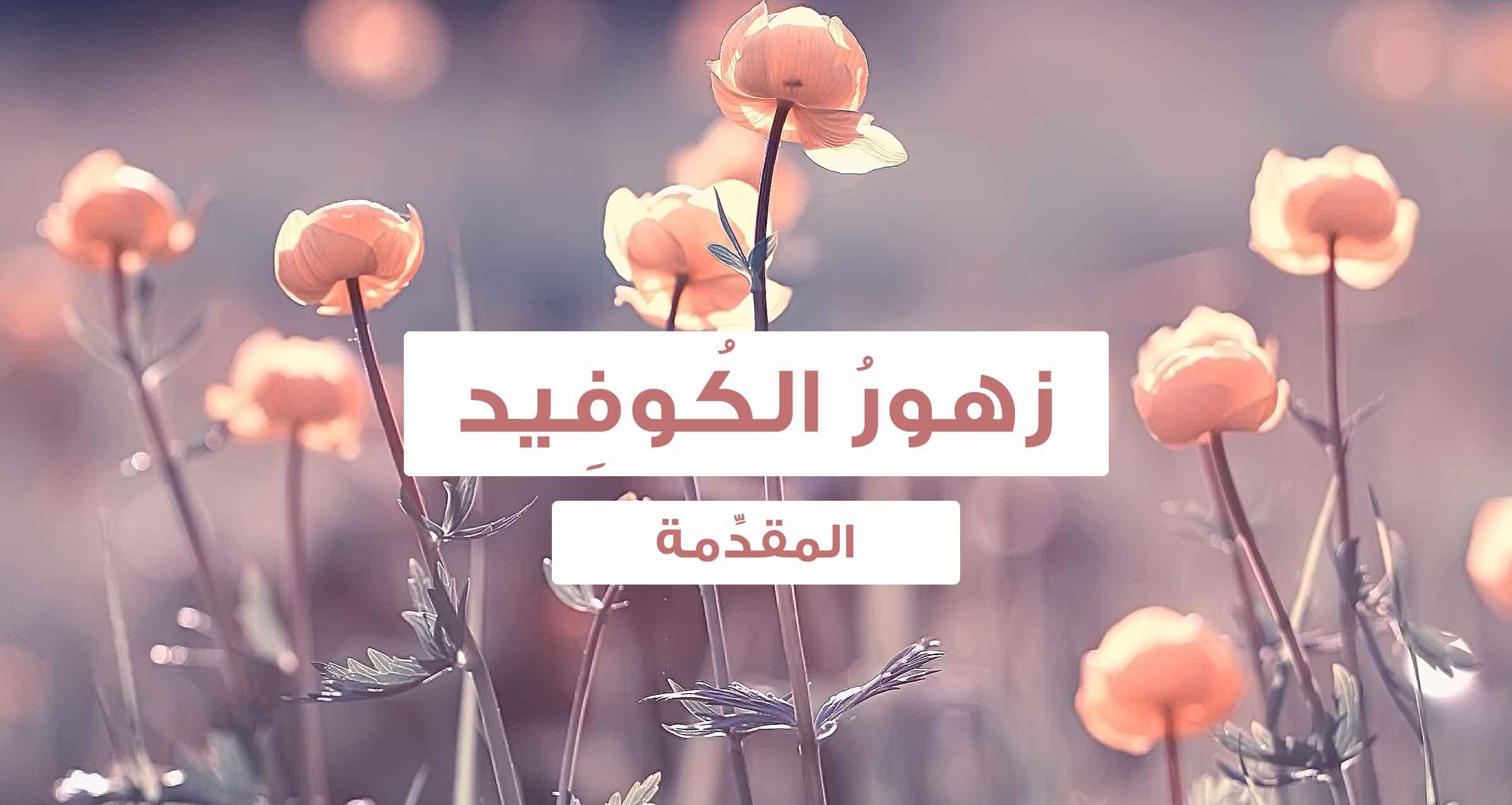 وَقَفَاتٌ إِيمَانِيَّةٌ (زهورُ الكُوفِيد) المقدِّمة