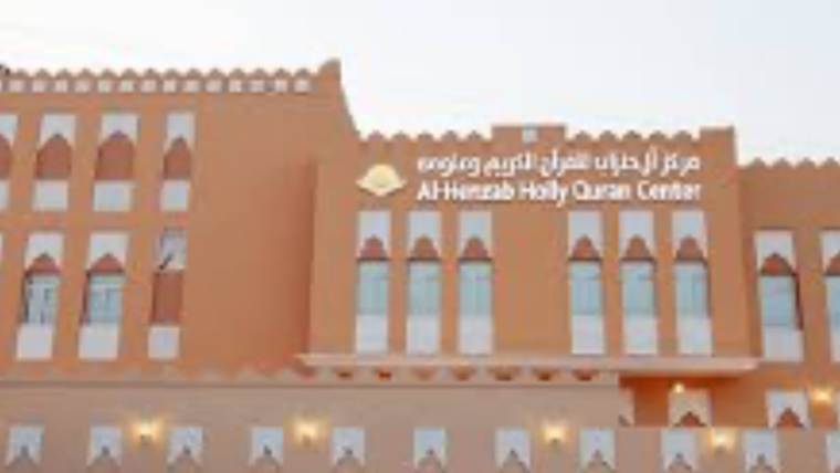 بداية العمل للعام الدراسي 2020/2021 في مركز آل حنزاب للقرآن الكريم وعلومه