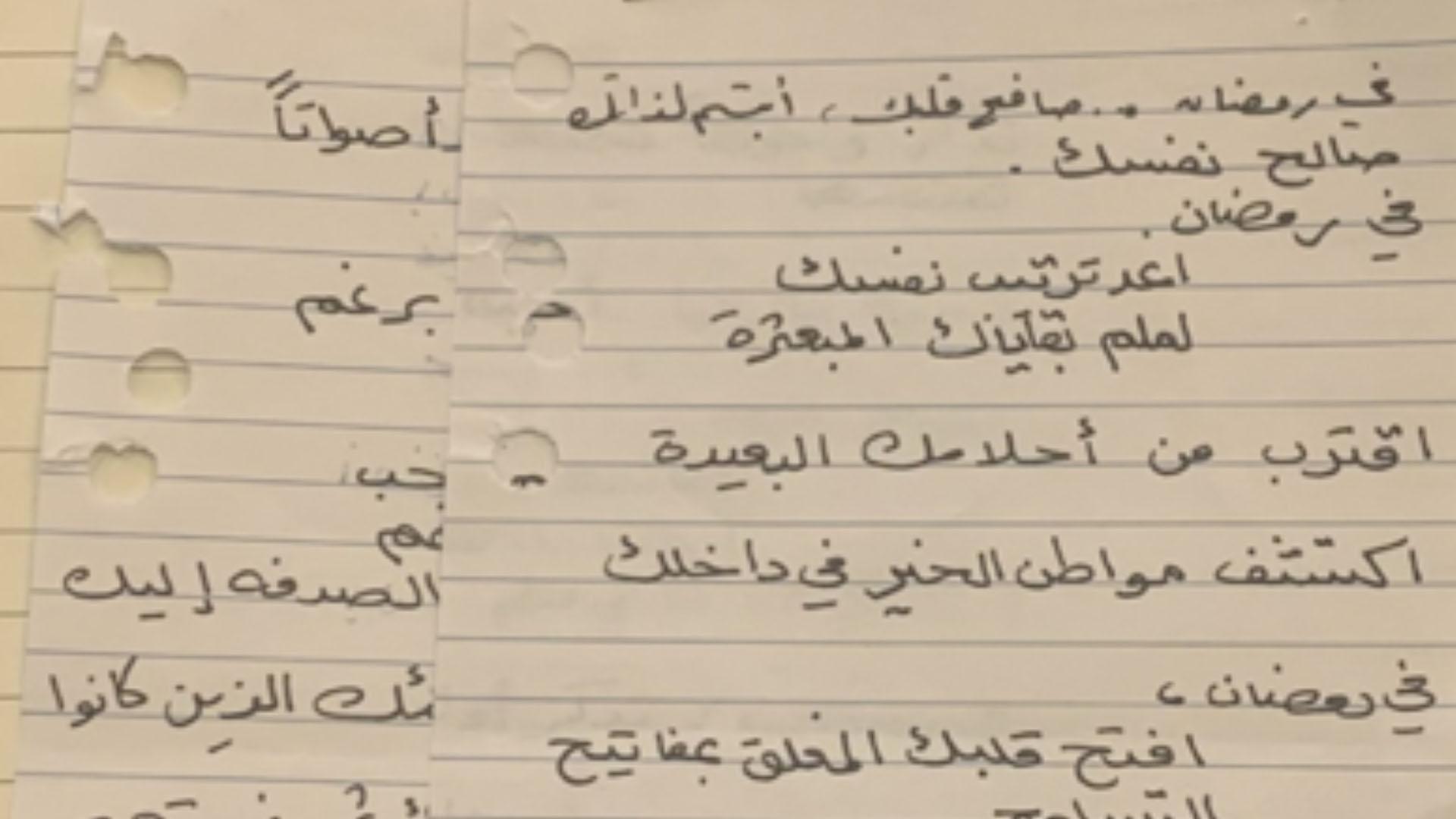 القُصَاصَةُ الثَّامِنَةُ   والعِشْرون: ((رمضانُ حينَ تَعرِفُه))